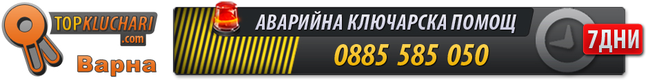 Kluchar-varna.com | Денонощен ключар Варна